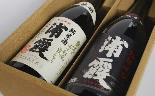 ① 日本酒「浦霞」4合瓶2本セット