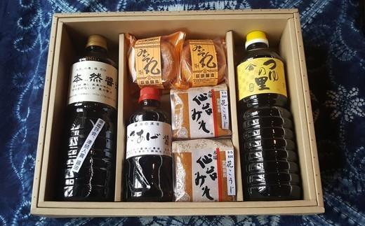 ① 味噌・醤油詰合せ「味の基本セット」