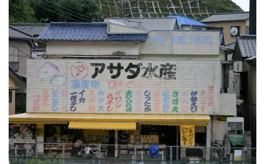 アサダ水産さん店舗。海産物の製造直売もされています。