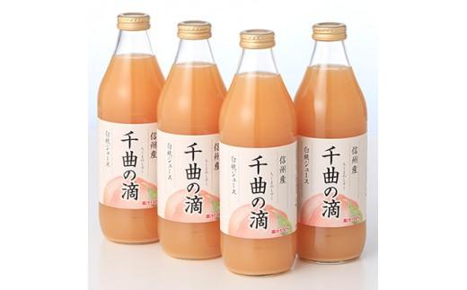 信州産白桃ジュース 千曲の滴【1004901】