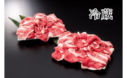207A.冷蔵.尾花沢牛バラ・モモ切り落とし1.2kg×2