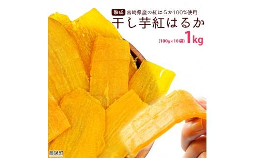c572_ym <宮崎県産完熟干し芋(紅はるか)計1kg (100g×10袋 )>2020年1月中旬から2月末迄に順次出荷