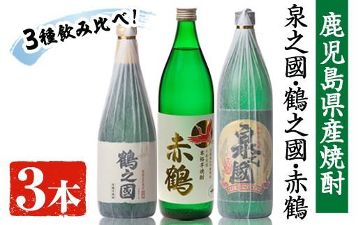 出水酒造の飲み比べ「泉之國・赤鶴(各900ml)・鶴之國(720ml)」(計3本)