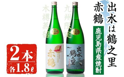 出水酒造の飲み比べ「赤鶴・出水は鶴之里」(各1800ml×2本)