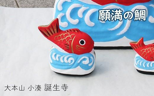 「神秘の鯛」にちなんだ縁起物としてつくられた「願満の鯛」
