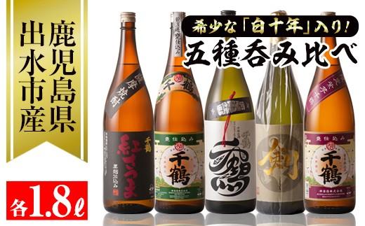 神酒造の白十年が入った飲み比べセット(1800ml×5本)