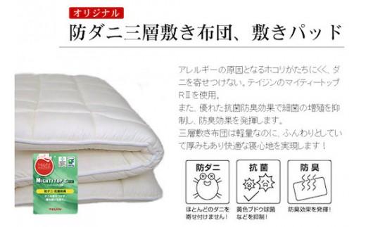 清潔さを保ちやすい素材で作った敷きパッド付き