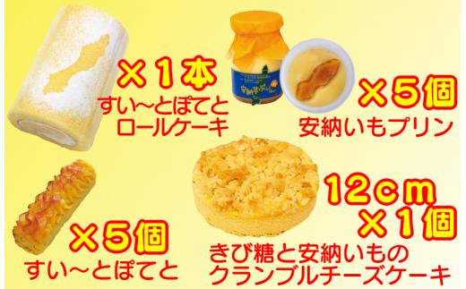 ボリュームたっぷり!種子島発安納芋ぷりん×5個&すいーとぽてと×5個&すいーとぽてとロールケーキ1個&クランブルチーズケーキ1個
