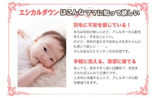赤ちゃんにも安心して使える人工羽毛でいつも清潔あたたか
