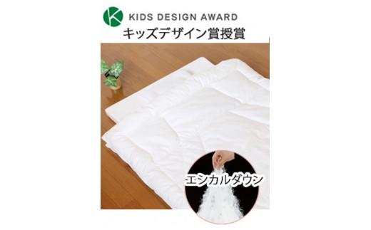 キッズデザイン賞を受賞した子どもに優しい布団です
