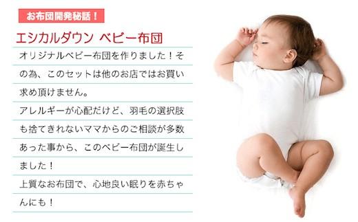 大切な赤ちゃんのために。プレゼントにもぴったりです