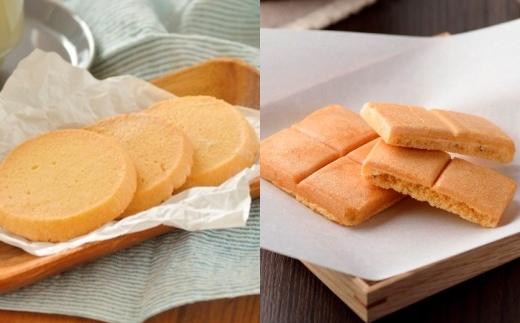 <4か月目> クッキー&サブレ 2種詰合せ
