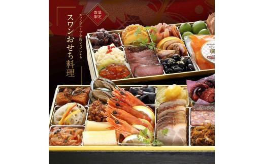 H-02 【数量限定】創業55年のレストランによる和洋中おせち料理(大二段)オリジナル赤ワイン付
