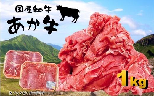 J4 熊本県産和牛 あか牛 1kg (すき焼き用牛肉)