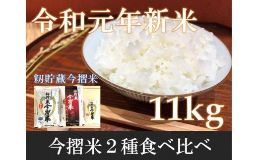 お米のセット 2種食べ比べ