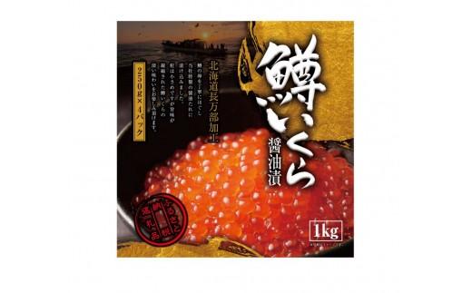 0126コース 鱒いくら醤油漬 1kg
