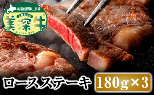 [№5894-0227]北海道 こだわりの美深牛 ロースステーキ180g×3