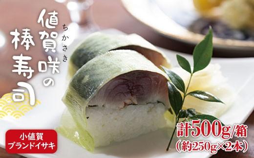 【限定50セット】値賀咲の棒寿司(約250g×2本)<古民家レストラン「敬承 藤松」>[DAK001]