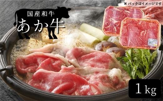 AZ36 熊本県産和牛 あか牛 1kg(すき焼き用牛肉)