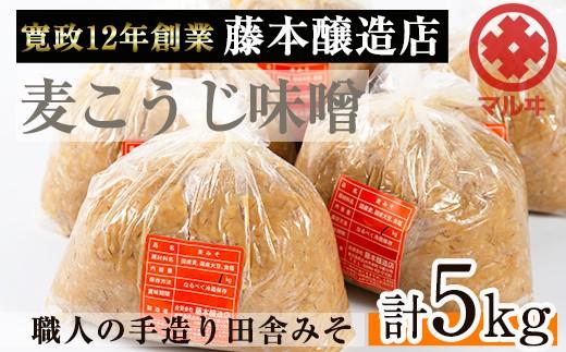 麦こうじ田舎みそ「味噌なめて」(1kg×5・計5kg)
