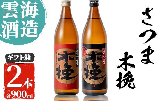 雲海酒造のさつま木挽 飲み比べ(各900ml×2本)