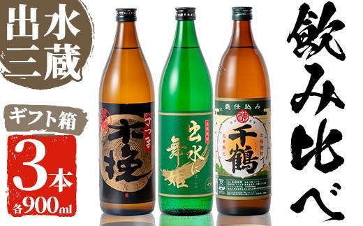 「さつま木挽 黒麹仕込み・出水に舞鶴・千鶴」(各900ml×3本)