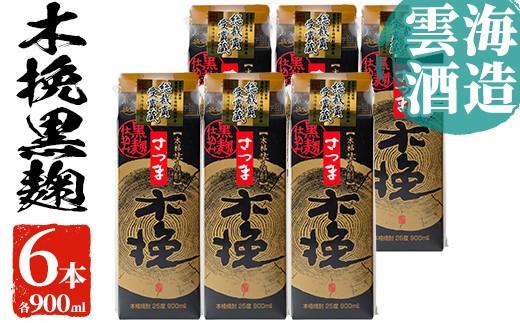 雲海酒造のさつま木挽き黒麹仕込みスリムパック(900ml×6本)