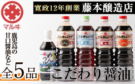 マルヰしょうゆセット(計5種・醤油1L×4本、めんつゆ)