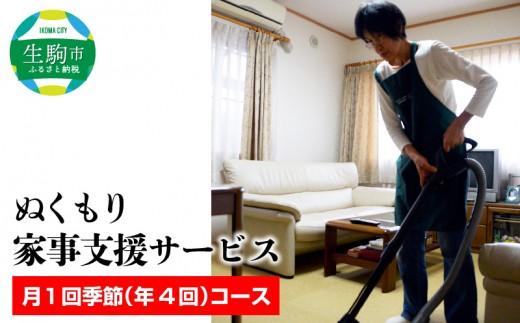 ぬくもり家事支援サービス月1回季節(年4回)コース