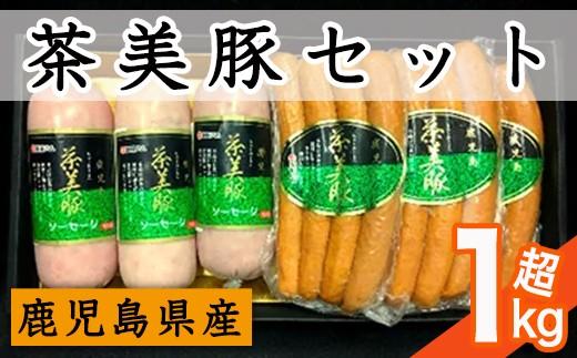 鹿児島茶美豚ソーセージとウィンナー(各3P・計1kg超)