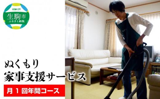 ぬくもり家事支援サービス月1回年間コース