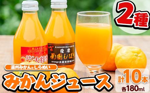 みかんジュース(2種・計10本)
