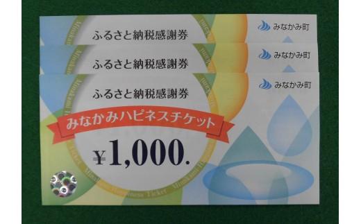 【30,000円サポーター(B)】感謝券・みなかみハピネスチケット9,000円分
