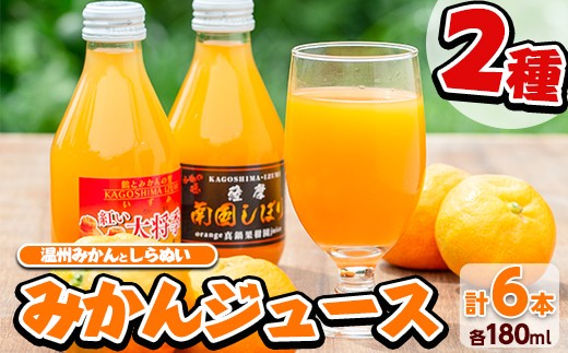 みかんジュース(2種・計6本)