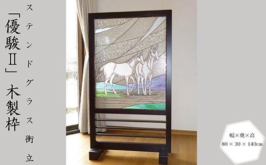 016-015 ステンドグラス衝立「優駿Ⅱ」木製枠