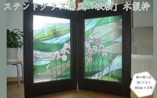 016-016 ステンドグラス屏風「秋桜」木製枠