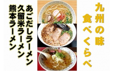 九州3県の味ラーメン<6食>(F-34)