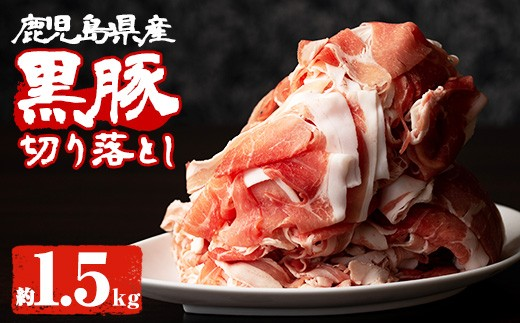 No.225 鹿児島県産 黒豚切り落とし(約1.5kg) 甘みが特徴の黒豚!様々な料理に使いやすい切り落とし!【arumei】