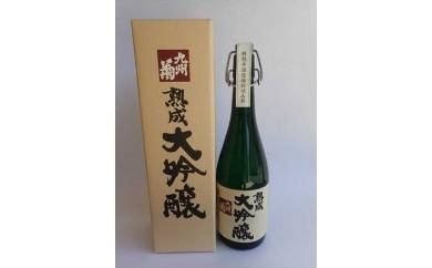 【みやこ町の酒蔵】九州菊 熟成大吟醸 720ml