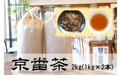 京都人の日常のお茶 京番茶2kg(1kg×2)