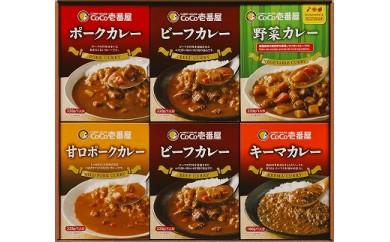 【備蓄用にも!】ココイチカレーCギフトセット (ビーフ2個・ポーク2個・甘口2個・野菜2個・キーマ2個)