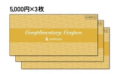 中野サンプラザ 20階レストランお食事券 15,000円分