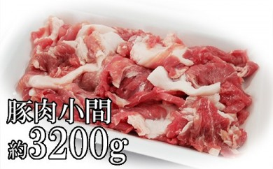 どどーんと!3200g 銘柄豚肉ローズポーク 小間(こま)
