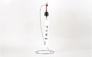 【砂張】風鈴