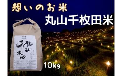 【想いのお米】 丸山千枚田米 10kg
