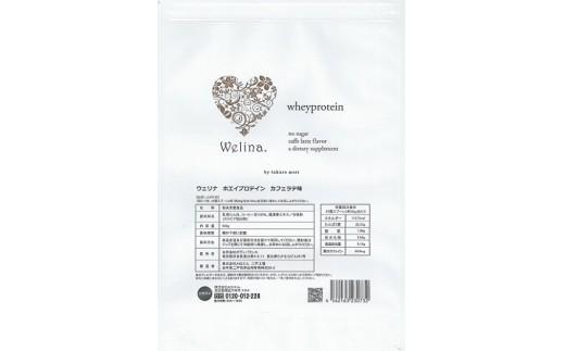 15A-6 ウエリナ ホエイプロテイン カフェラテ味 500g