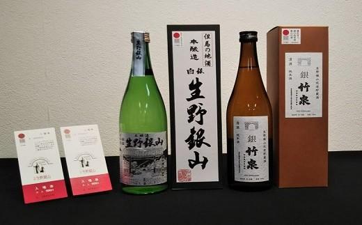 C-30 生野銀山坑内貯蔵酒等と史跡・生野銀山入場券セット