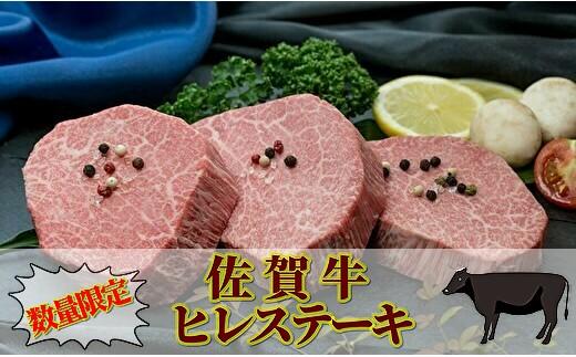 佐賀牛 ヒレステーキ 合計450g(3枚)(画像はイメージです)