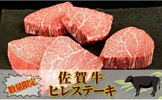 佐賀牛 ヒレステーキ 合計900g(4枚~5枚)【数量限定】(画像はイメージです)