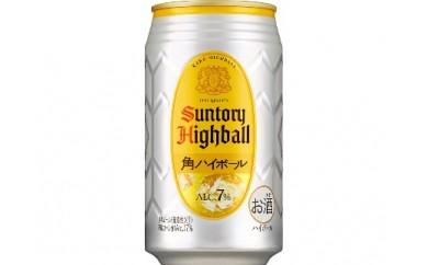 <サントリー>角ハイボール缶1ケース